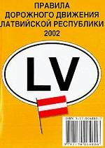 Правила дорожного движения Латвийской Республики 2002