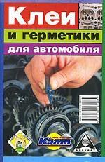 Клеи и герметики для автомобиля