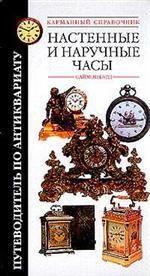 Настенные и наручные часы