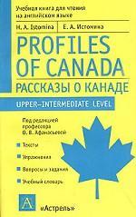 Рассказы о Канаде