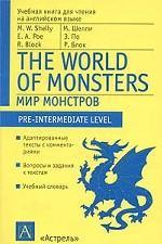Мир монстров