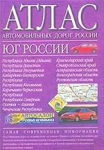 Атлас автодорог: Юг России