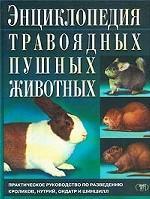 Энциклопедия травоядных пушных животных