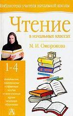 Чтение в начальных классах