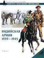 Индийская армия 1939 1945 книга м крысин