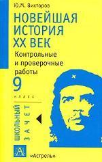 Новейшая история. XX век. 9 класс