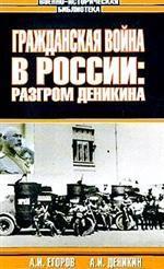 Гражданская война в России. Разгром Деникина