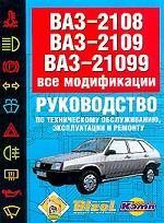 ВАЗ 2108, 2109, 21099. Все модификации. Руководство по техническому обслуживанию