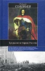Труды по истории России