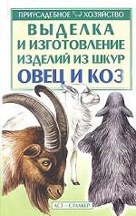 Выделка шкур коз и овец и изготовление изделий из них