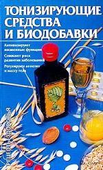 Тонизирующие средства и биодобавки