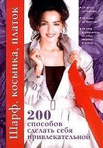 Шарф, косынка, платок: 200 способов сделать себя привлекательной
