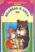 Медведь и лиса