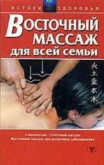 Восточный массаж для всей семьи