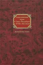 Академическая наука в Санкт-Петербурге в XVIII - XX веках. Исторические очерки