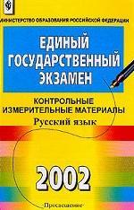 ЕГЭ 2002. Русский язык. Контрольные измерительные материалы