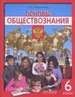 Основы граждановедения. Учебник для 6 класса общеобразовательных учреждений
