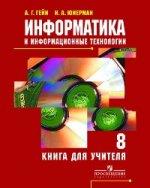 Информатика и информационные технологии : Кн. для учителя : Методич. рекомендации к учеб. 7 кл