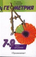 Геометрия, 7-9 класс. Книга для учителя
