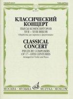 Классический концерт. Пьесы композиторов XVII - XVIII вв. Обработка для скрипки и фортепиано