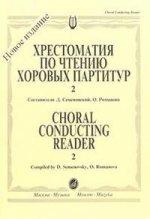 Хрестоматия для фортепиано. 5 класс ДМШ. Этюды