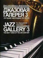 Джазовая балалайка - 3