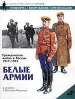 Гражданская война в России, 1917-1922. Белые армии