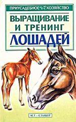 Выращивание и тренинг лошадей