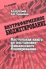 Внутрифирменное бюджетирование: настольная книга по постановке финансового планирования