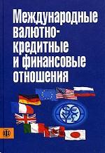 Международные валютно-кредитные и финансовые отношения: Учебник