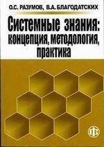 Системные знания: концепция, методология, практика
