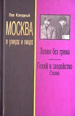 Ленин без грима. Гений и злодейство. Сталин