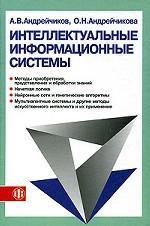 Интеллектуальные информационные системы: Учебник