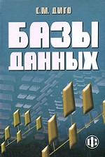 Проектирование баз данных. Учебник