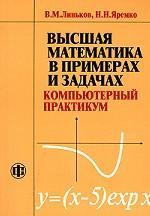 Высшая математика в примерах и задачах: задачник