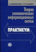 Теория экономических информационных систем. Практикум