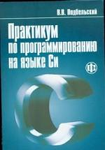 Практикум по программированию на языке СИ (+ CD)