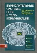 Вычислительные системы, сети и телекоммуникации: учебник для вузов