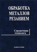 Обработка металлов резанием