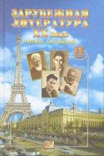 Зарубежная литература XX века