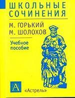 Школьные сочинения. М. Горький, М. Шолохов