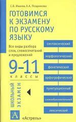 Готовимся к экзамену по русскому языку, 9-11 класс