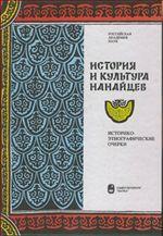 История и культура нанайцев