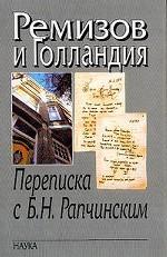 Ремизов и Голландия. Переписка с Б.Н. Рапчинским, 1947-1957