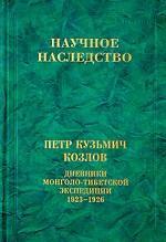 Научное наследство. Дневники монголо-тибетской экспедиции 1923--1926 гг
