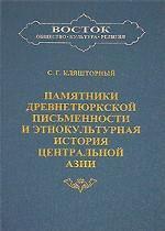 Памятники древнетюркской письменности и