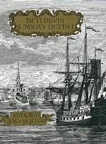 Петербург в эпоху Петра I. Каталог документов