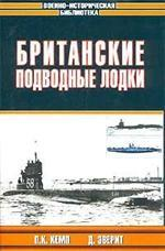 Британские подводные лодки