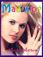 Маникюр для девочек
