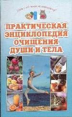 Практическая энциклопедия очищения души и тела